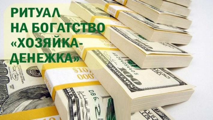 Ритуал на богатство «Хозяйка-денежка»