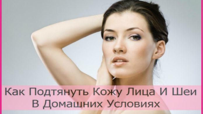 Процедуры для подтяжки лица и шеи в домашних условиях