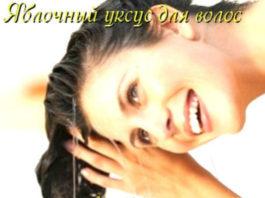Причина, по которой нужно полоскать волосы раствором обычного яблочного уксуса!