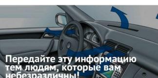 Безопасность в автомобиле - передайте эту информацию близким