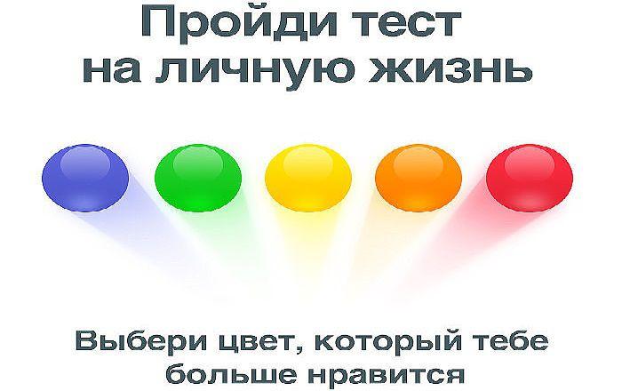 Выберите понравившийся цвет и узнайте секрет Вашей личной жизни