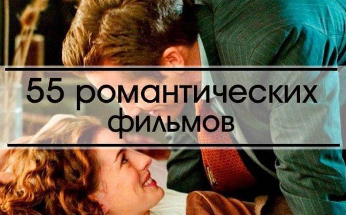 55 романтических фильмов: