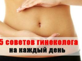 Советы от гинеколога на каждый день