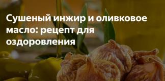 Смешай инжир с оливковым маслом, и получишь средство для оздоровления