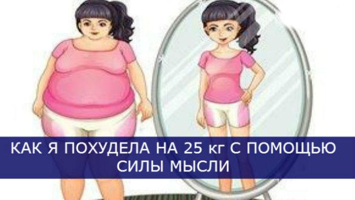 Как похудеть на 25 кг с помощью силы мысли1