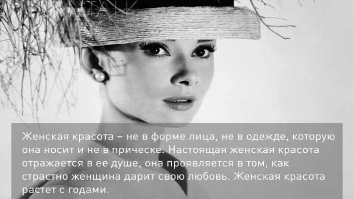 Цитаты знаменитых женщин о красоте