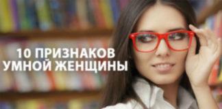 10 признаков того, что ты – умная женщина1