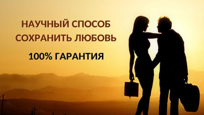Научный способ сохранить любовь, гарантия 100%