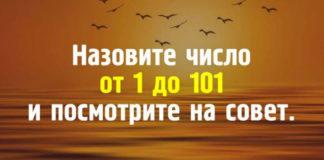 Назовите число от 1 до 101