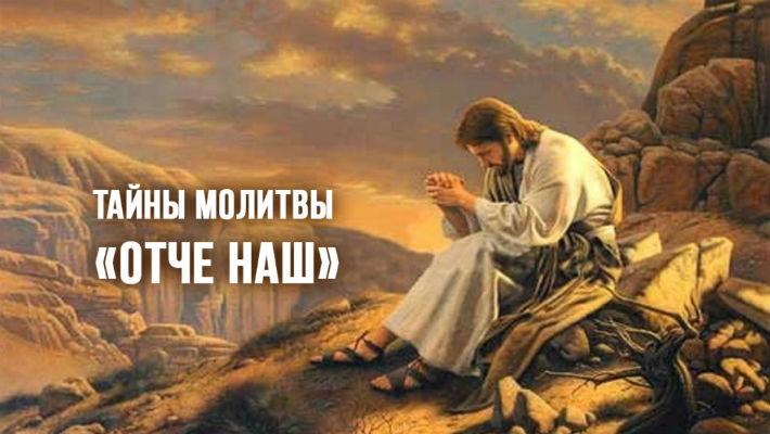 Тайны молитвы «Отче наш»