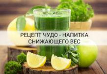Напиток который снижает вес1