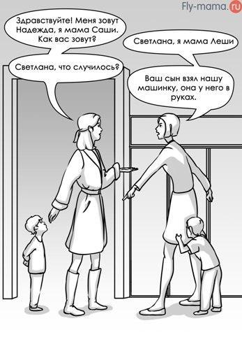 Что делать, если чужой взрослый отчитывает вашего ребенка 3
