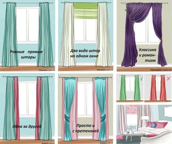 Как оформить шторами прямоугольное окно-двойку2