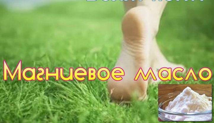 Против боли в ногах спасает магниевое масло