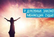 7 духовных законов, меняющих судьбу