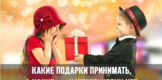 Какие подарки принимать, а какие — категорически нет