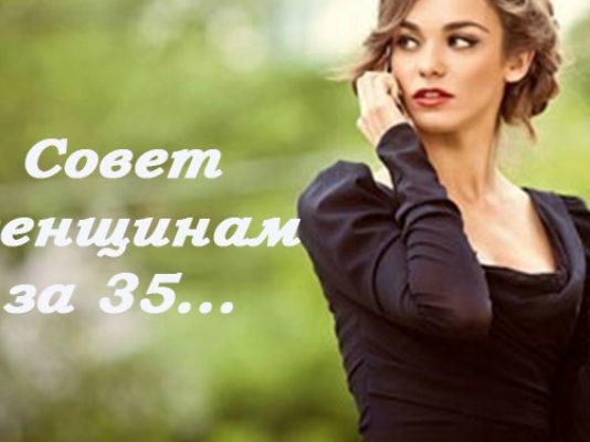 Советы женщинам за 35