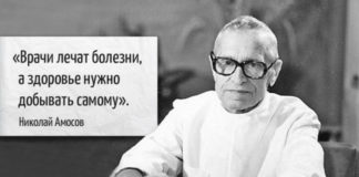 6 правил здоровой жизни от хирурга Амосова