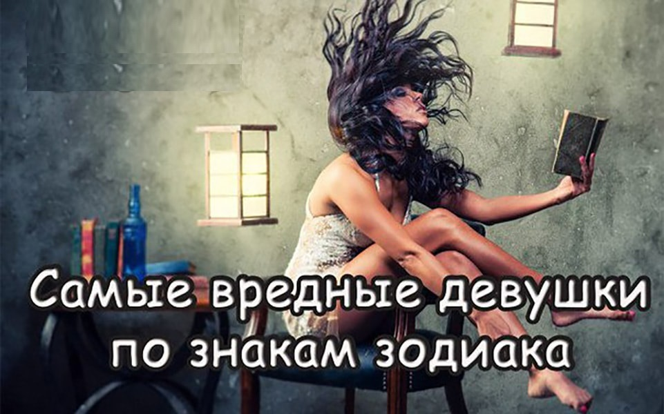 http://secrets-of-women.ru/wp-content/uploads/2017/01/samye-vrednye-devushki-po-znakam-zodiaka-1.jpg