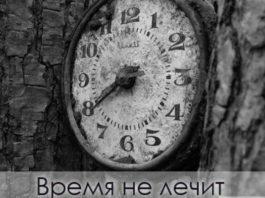 Время не лечит