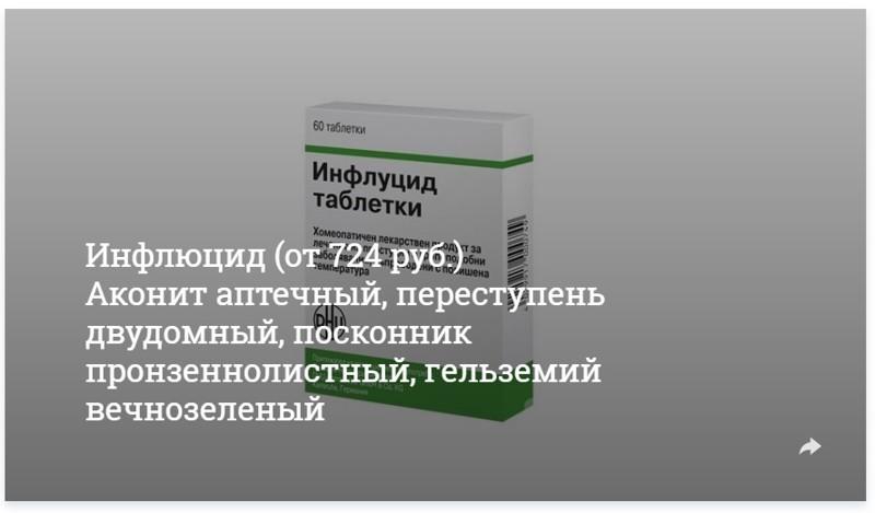 """Девять лекарств от гриппа и простуды, которые признаны """"лже"""""""