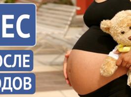 Почему женщины поправляются после родов, и как этого избежать
