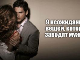 9 неожиданных вещей, которые заводят мужчин
