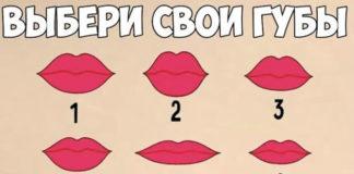 Форма губ расскажет о вас