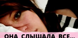 Она спряталась под кроватью, чтобы узнать, верен ли ей ее МУЖ
