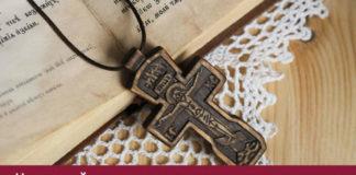 Нательный крест — когда носить и когда снимать