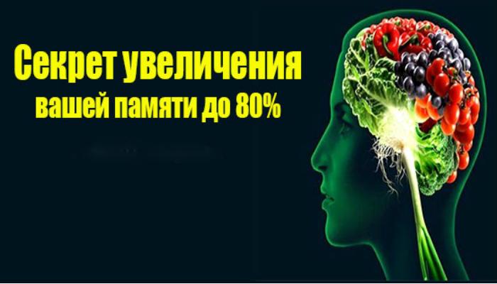 Секрет увеличения вашей памяти до 80% восстановления вашего зрения и регенерации костной ткани
