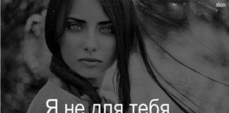 Я не для тебя