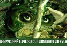 Древнерусский гороскоп: от домового до русалки