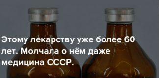 Этому лекарству уже 60 лет!