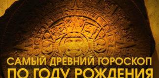 Самый древний гороскоп по дате рождения