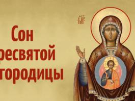 Сон Пресвятой Богородицы - читайте перед любым начинанием!