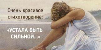 «Устала быть сильной, хочу быть слабее» — Очень красивое стихотворение !