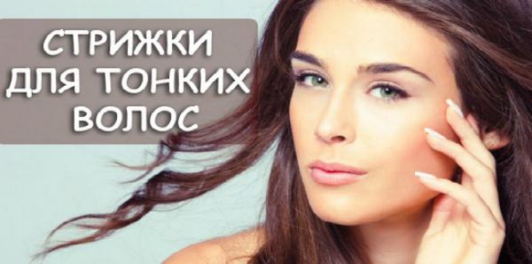 30 стрижек и оттенков для тонких волос: потрясающий объем