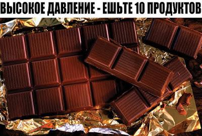 10 продуктов,которые нужно есть при высоком давлении