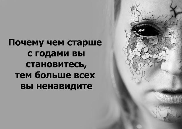Чем старше становишься, тем больше всех начинаешь ненавидеть