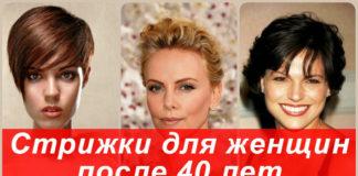 Стильные женские стрижки для женщин, которым за 40