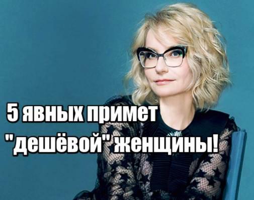 """5 явных примет """"дешевой"""" женщины от Эвелины Хромченко"""