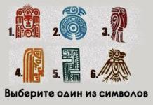 Выберите один из символов Вселенной и получите совет
