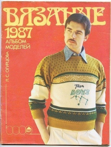 Самые модные «шмотки» 90-х