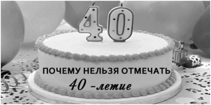 Узнайте, почему нельзя праздновать 40-летие и с чем это связано
