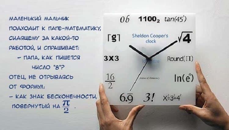 Потешные анекдоты о цифрах в мире