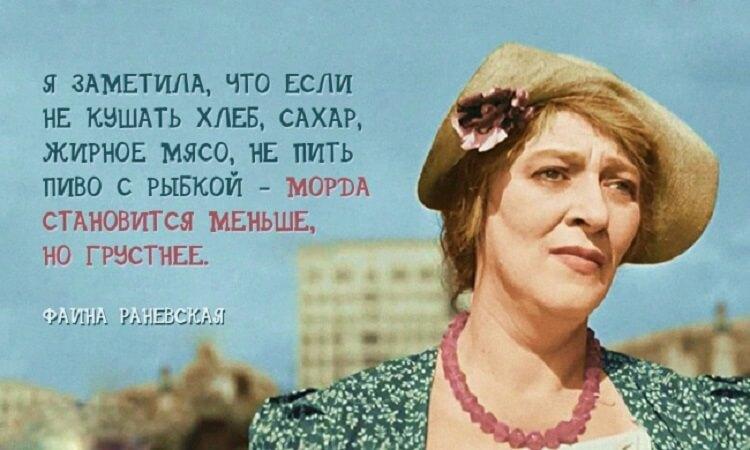 Интересные цитаты Фаины Раневской