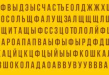 Какое слово вы увидели первым?