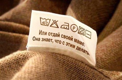 """Эти ярлычки заставят вас """"перечитать"""" весь ваш гардероб"""