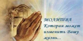 Молитва, способная изменить жизнь к лучшему